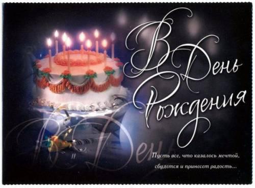 с днем рождения открытки и картинки
